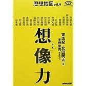 思想地図vol.4 特集・想像力 (NHKブックス別巻)