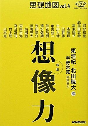 思想地図vol.4 特集・想像力