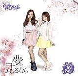 AKB48 チームサプライズ 夢を見るなら