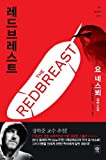 img - for [The Redbreast] (Korean Edition) book / textbook / text book