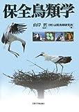 保全鳥類学