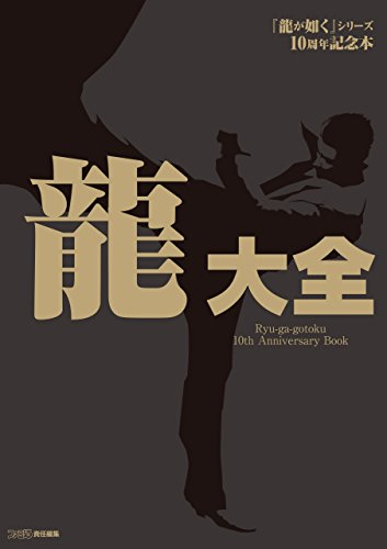 『龍が如く』シリーズ10周年記念本 龍大全<『龍が如く』シリーズ10周年記念本 龍大全> (ファミ通の攻略本)