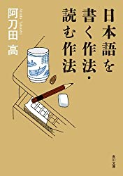 日本語を書く作法・読む作法 (角川文庫)