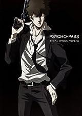 「PSYCHO-PASS サイコパス」ガイドブック完全版が3月発売