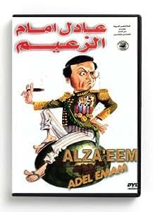 Amazon.com: Alzaeem (Arabic DVD) #148: Adel Imam, Ahmed Rateb, Mustafa
