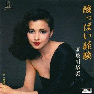 酸っぱい経験 (MEG-CD)