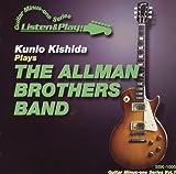"""""""リッスン&プレイ!""""Kunio Kishida Plays ザ・オールマン・ブラザーズ・バンド"""