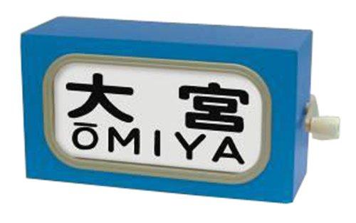 部品模型シリーズ SHM-12 前面手動方向幕 101系京浜東北線