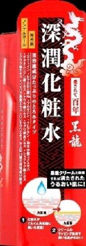 黒龍 深潤化粧水 150ml