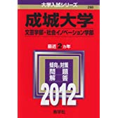 成城大学(文芸学部・社会イノベーション学部) (2012年版 大学入試シリーズ)