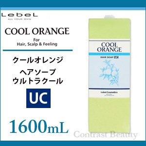 ルベル クールオレンジ ヘアソープ UC 1600mL 詰替え