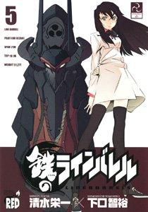 鉄のラインバレル 5 (5) (チャンピオンREDコミックス)