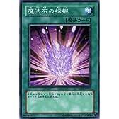 遊戯王カード 【 魔法石の採掘 】 SD15-JP017-N 《ストラクチャーデッキ-アンデットワールド》