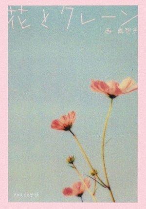花とクレーン