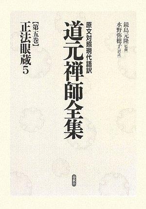 正法眼蔵〈5〉 (原文対照現代語訳 道元禅師全集)