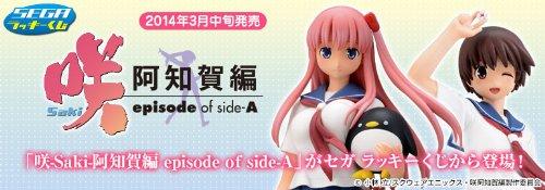 セガ ラッキーくじ 咲-Saki-阿知賀編 episode of side-A 全19種
