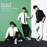 GREEN DAYS♪Lead