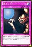 遊戯王カード 【落とし穴】【ゴールドレア】GDB1-JP058-GR ≪THE GOLD BOX 収録≫
