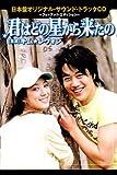 """日本盤オリジナル・サウンド・トラック""""君はどの星から来たの""""~フォトブック・エディション~(DVD付)"""