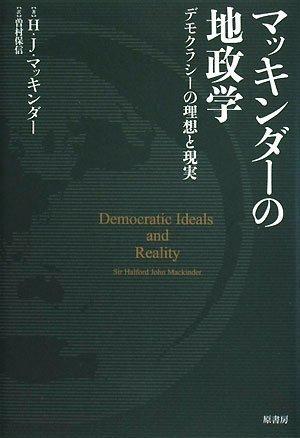 マッキンダーの地政学―デモクラシーの理想と現実
