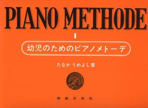 幼児のためのピアノメトーデ(1)