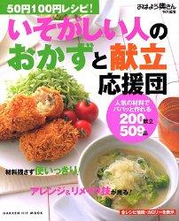 いそがしい人のおかずと献立応援団—50円100円レシピ (GAKKEN HIT MOOK)
