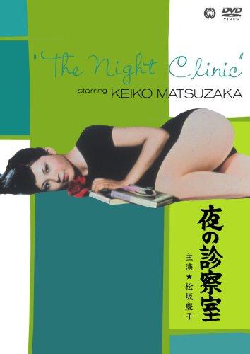 夜の診察室 [DVD]