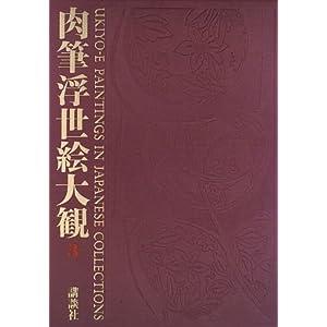 肉筆浮世絵大観〈第3巻〉出光美術館
