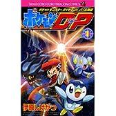 ポケモンD・P 第1巻―ポケットモンスターダイヤモンド・パール物語 (コロコロドラゴンコミックス)