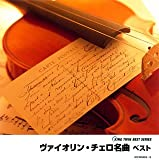 ヴァイオリン・チェロ名曲 ベスト