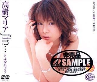 fin…高樹マリア [DVD]