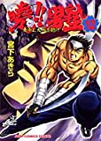 暁!!男塾―青年よ、大死を抱け (12) (ジャンプ・コミックスデラックス)