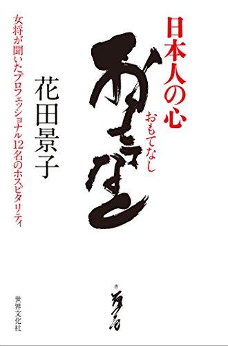 日本人の心 おもてなし 女将が聞いたプロフェッショナル12名のホスピタリティ