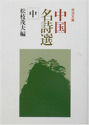 中国名詩選〈中〉 (岩波文庫)