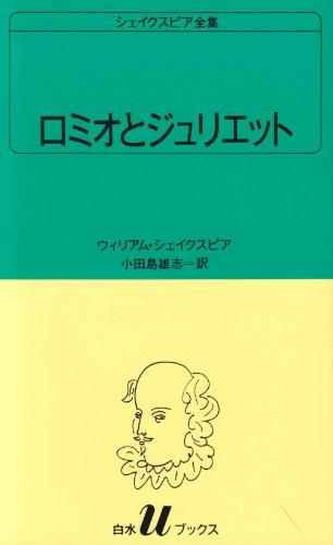 ロミオとジュリエット  シェイクスピア全集 〔10〕 白水Uブックス
