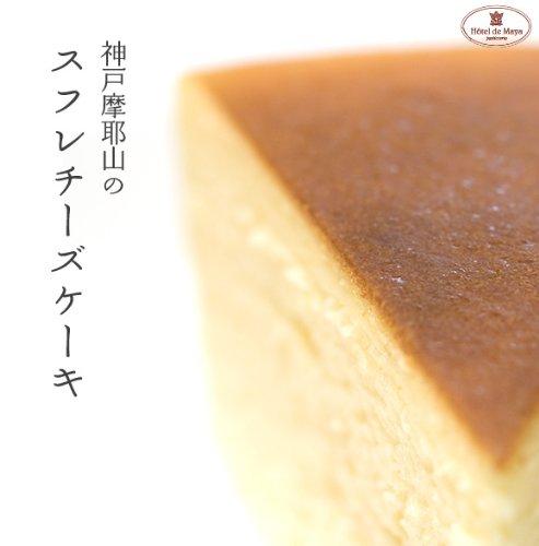 神戸摩耶山オテル・ド・摩耶のスフレチーズケーキ