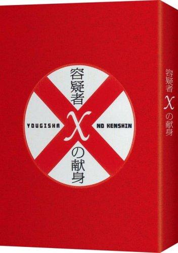 容疑者Xの献身 スペシャル・エディション [DVD] / 福山雅治×柴咲コウ