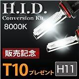 HID フルキット 35W 高品質 安心1年保証 【H11 / 8000K】 【販売記念品付】