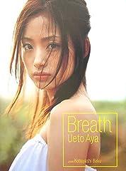 上戸彩20歳写真集「Breath」