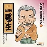 NHK落語名人選(68) 十代目 金原亭馬生 たがや・花見の仇討ち