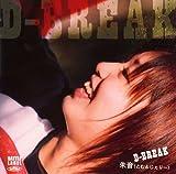 D-BREAK