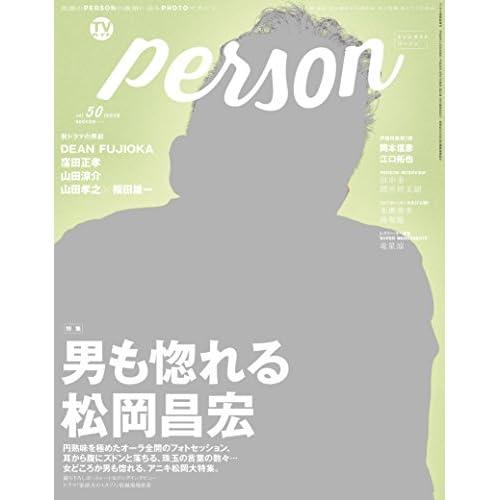 TVガイド PERSON VOL.50