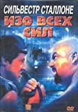 img - for Izo vsekh sil (`1987) (?H?H-MGM) [Slip-keis] {S.Stallone} book / textbook / text book