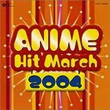 2004年 アニメヒットマーチ