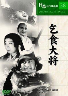 乞食大将 [DVD]