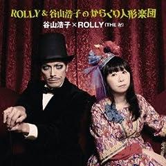 ROLLY&�J�R�_�q�̂��炭��l�`�y�c
