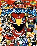 炎神戦隊ゴーオンジャーパノラマ・マグネットブック (スーパーV戦隊シリーズ)