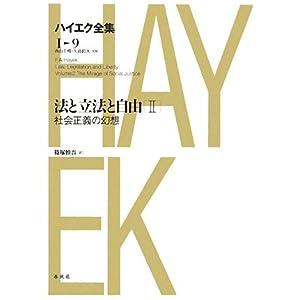 法と立法と自由II ハイエク全集 1-9 【新版】