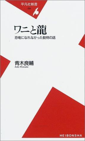 ワニと龍―恐竜になれなかった動物の話 (平凡社新書)