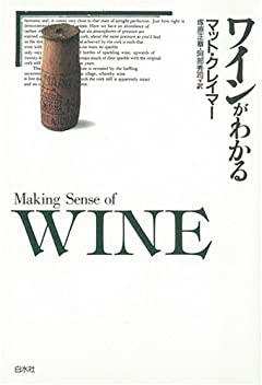 ワインがわかる